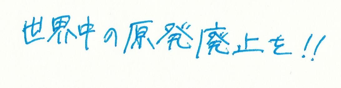 Schriftzug japanisch